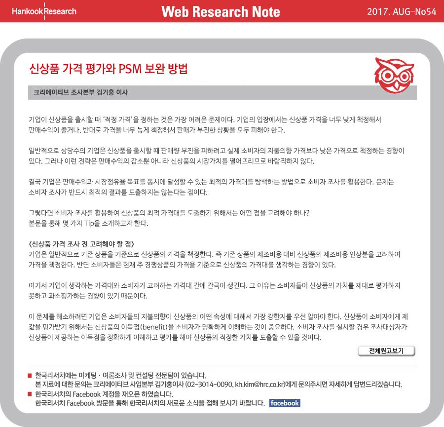 Web Research Note - 신상품 가격 평가와 PSM 보완 방법