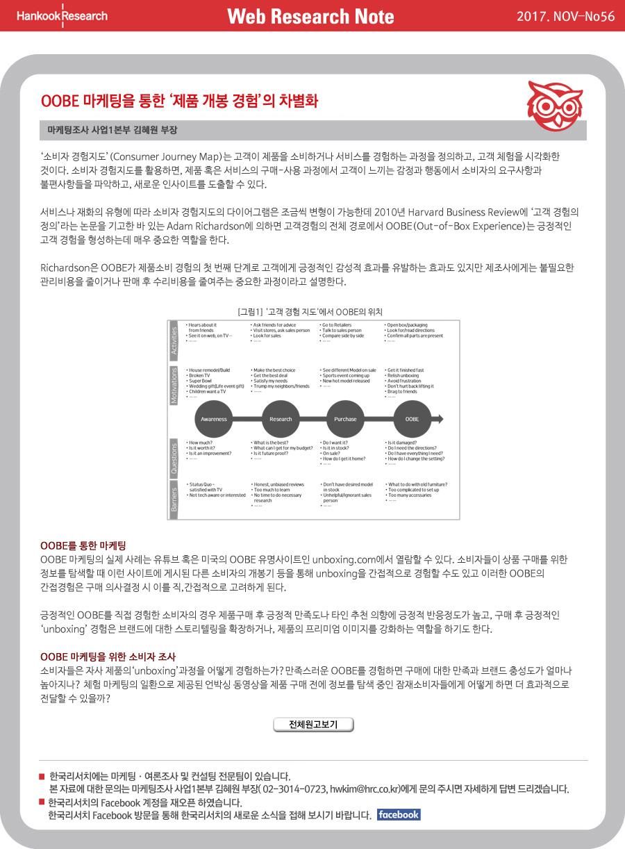 Web Research Note - OOBE 마케팅을 통한 '제품 개봉 경험'의 차별화