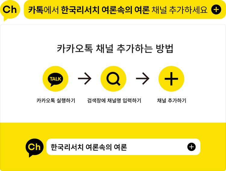 카톡에서 한국리서치 여론 속의 여론 채널 추가하세요