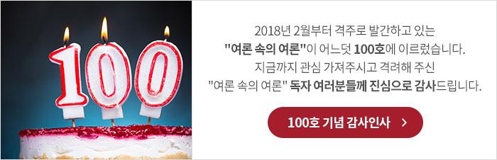 한국리서치 여론 속의 여론 100호 발간 기념 감사인사