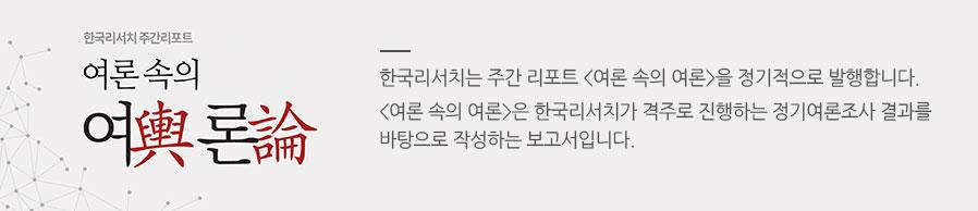 한국리서치 주간 리포트 여론 속의 여론